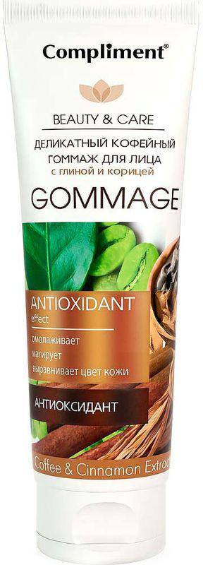 Compliment Деликатный кофейный гоммаж для лица с глиной и корицей, 80 мл078-01-874842Антиоксидантное средство глубоко очищает благодаря отшелушивающим гранулам, увлажняет и матирует кожу. Активные компоненты – экстракты зеленого кофе и корицы, кофеин, глина – помогают избавиться от различных несовершенств: пигментации, последствий угревой сыпи, возрастных изменений. Улучшается питание и снабжение кислородом глубоких слоёв, цвет кожи выравнивается. После использования кожа мгновенно становится мягкой, нежной, эластичной и упругой.