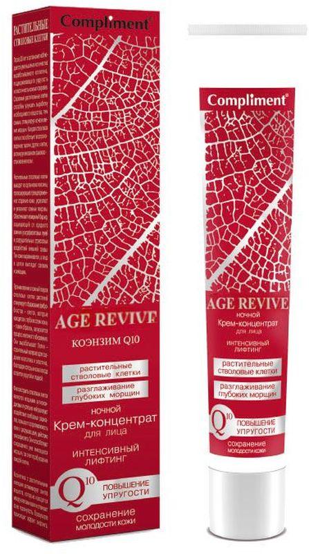 Compliment Age Revive Ночной крем-концентрат для лица, 50 мл078-056-875030Ночной крем высокой концентрации специально разработан для борьбы с признаками старения, сухости, увядания, усталости и дряблости кожи. Средство способствует глубокому клеточному восстановлению и заметной редукции морщин, пока кожа находится в спокойном расслабленном состоянии во время сна.
