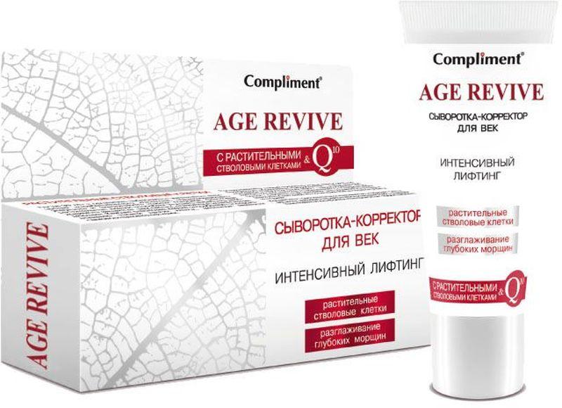Compliment Age Revive Сыворотка-корректор для век Лифтинг, 25 мл078-056-875061Средство высокой концентрации подтягивает и освежает кожу век, обогащает питательными веществами, возвращает ей здоровый вид. Сыворотка-корректор способствует выработке эластина , оказывает лифтинговый эффект. Кожа вокруг глаз становится эластичной, увлажненной в течение длительного времени и защищенной от вредного воздействия окружающей среды. В основе средства – вытяжка стволовых клеток из альпийской розы. Этот активный компонент восстанавливает уровень увлажнения кожи, усиливая регенерацию и продлевая жизнь клеток эпидермиса , ускоряет синтезирование коллагена. Оказывает гормоноподобное действие, которое помогает снизить последствия влияния ультрафиолетовый лучей и повреждение кожи. Содержание коэнзима Q10 в составе средства способствует улучшению рельефа кожи, замедлению процесса увядания, уменьшению глубины и выраженности морщин. Сыворотка-корректор ускоряет восстановление и обновление клеток кожи, улучшает тонус , разглаживает кожу, оказывает антиоксидантное действие. Кожа век обретает молодость , упругость и сияние. Легкая кремовая текстура быстро впитывается, снимает ощущение дискомфорта, расслабляет и успокаивает кожу вокруг глаз.