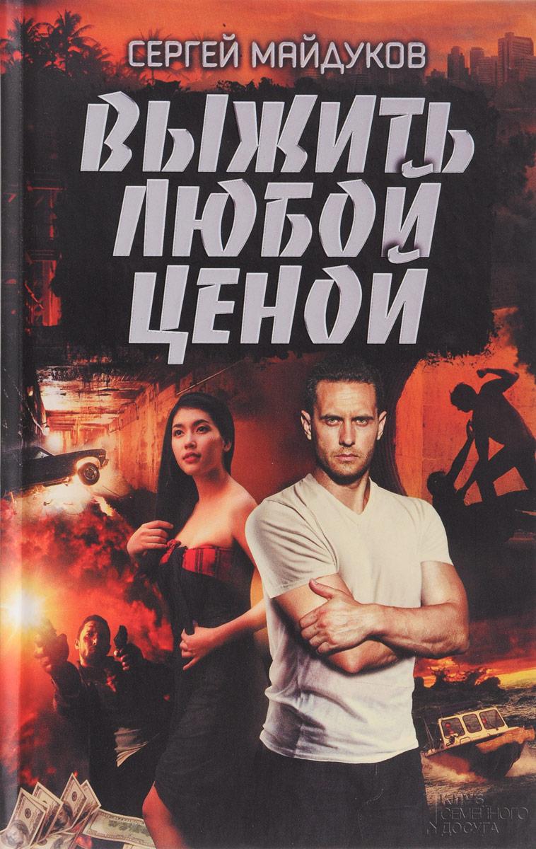 Сергей Майдуков Выжить любой ценой