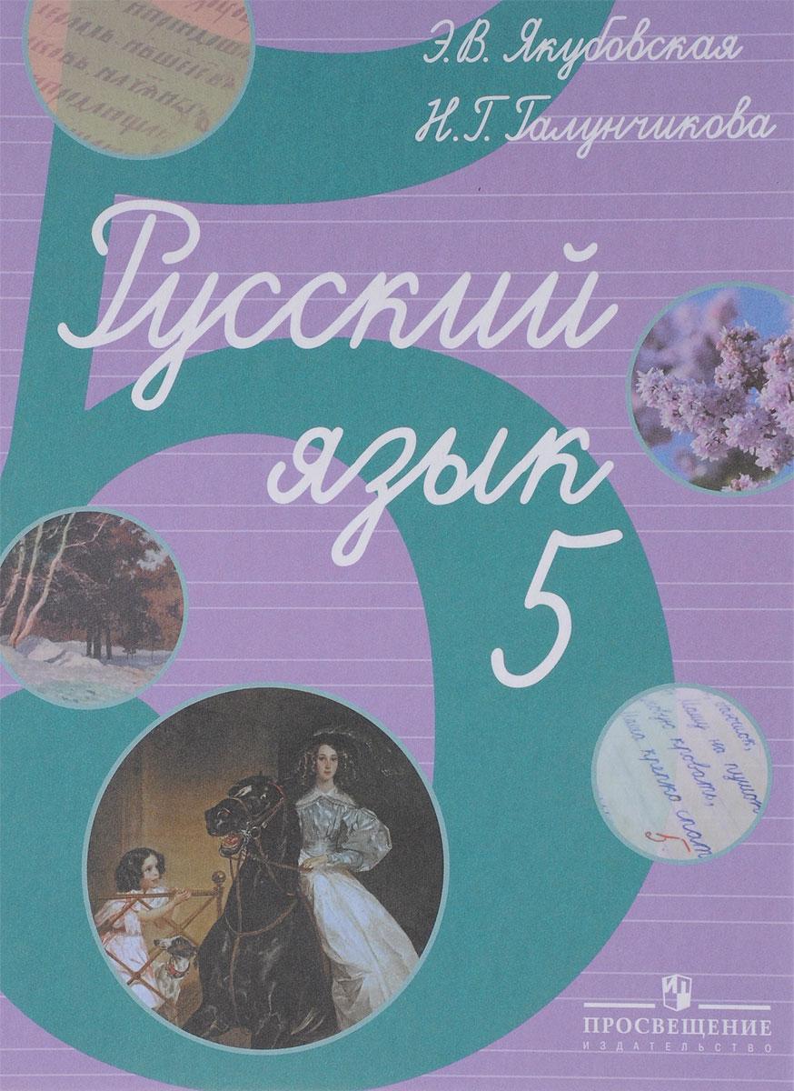 учебник русский язык 8 класс просвещение цена эту
