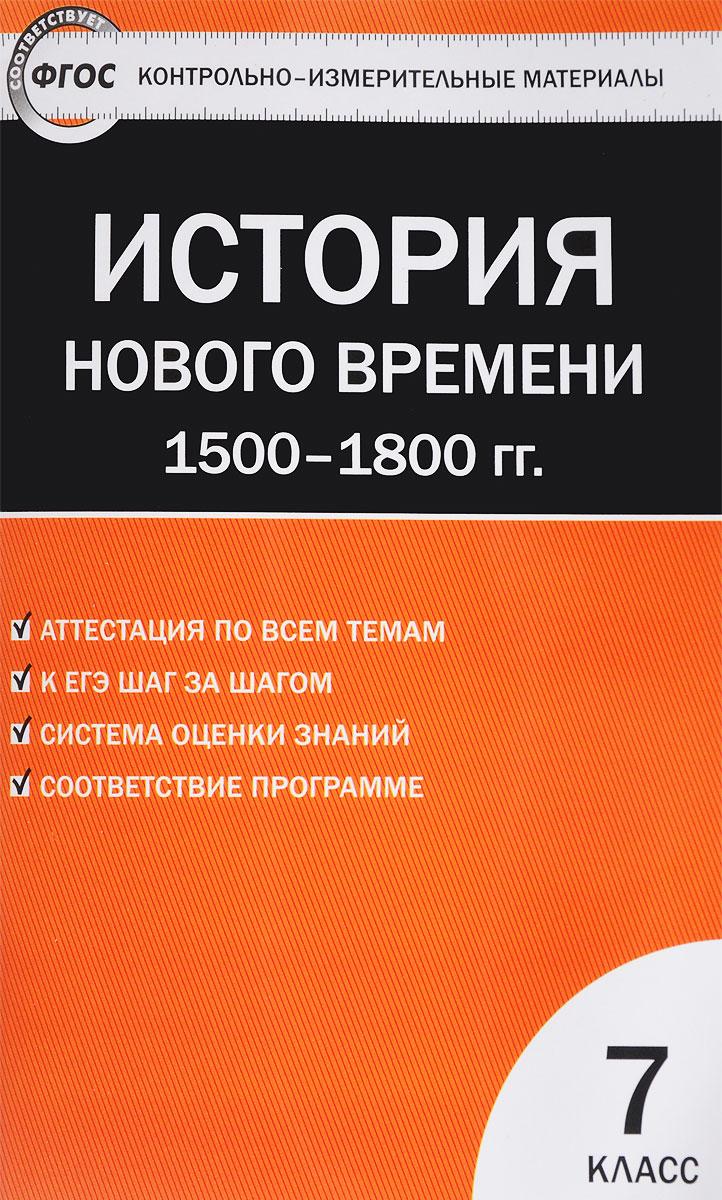 Всеобщая история. История нового времени. 1500-1800 год. 7 класс