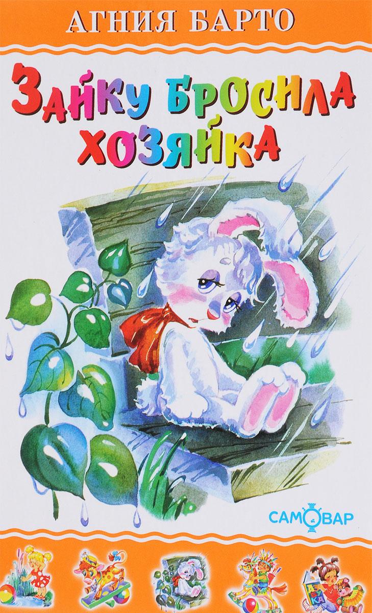 Агния Барто Зайку бросила хозяйка андрей углицких цвета радуги стихи для детей дошкольного возраста