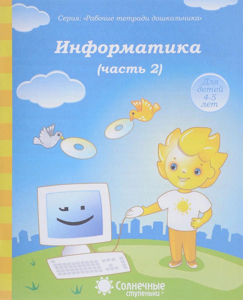 Информатика. Часть 2. Для детей 4-5 лет
