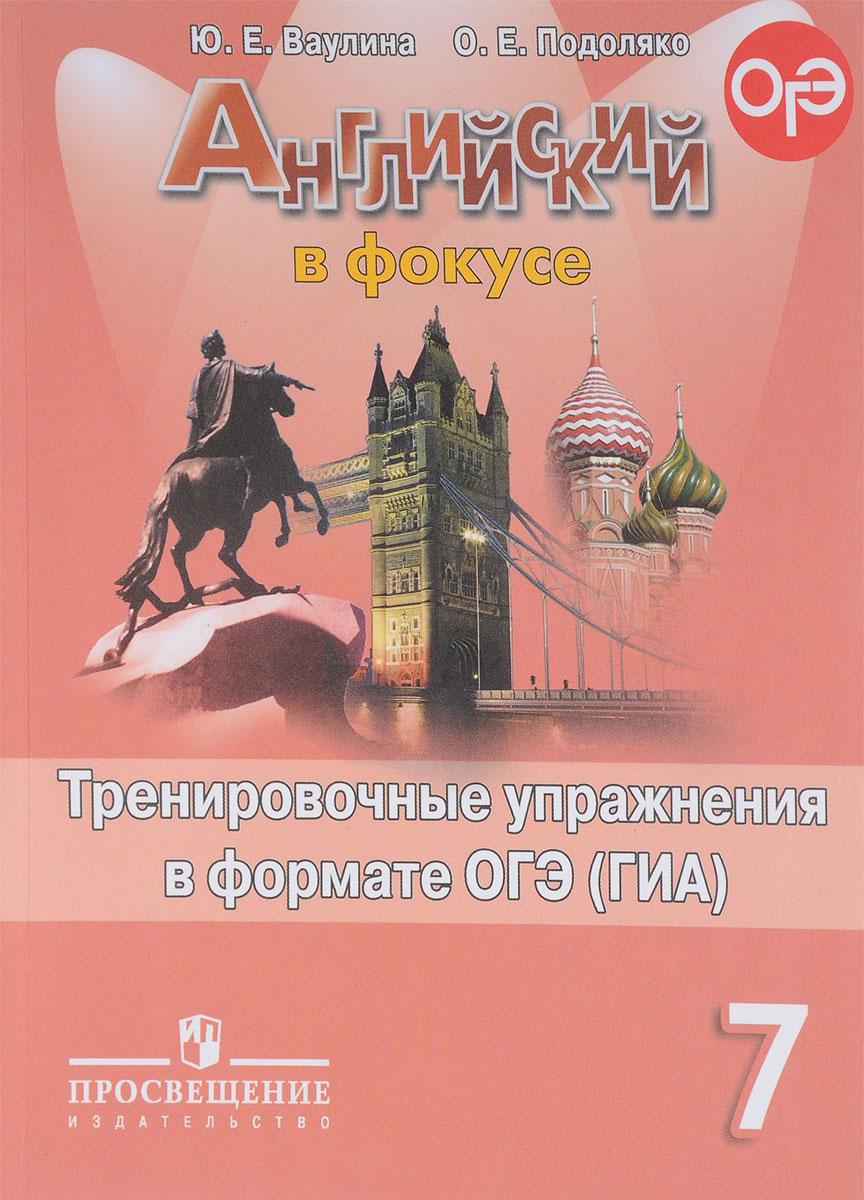 Zakazat.ru: Английский язык. 7 класс. Тренировочные упражнения в формате ГИА. Ю. Е. Ваулина, О. Е. Подоляко