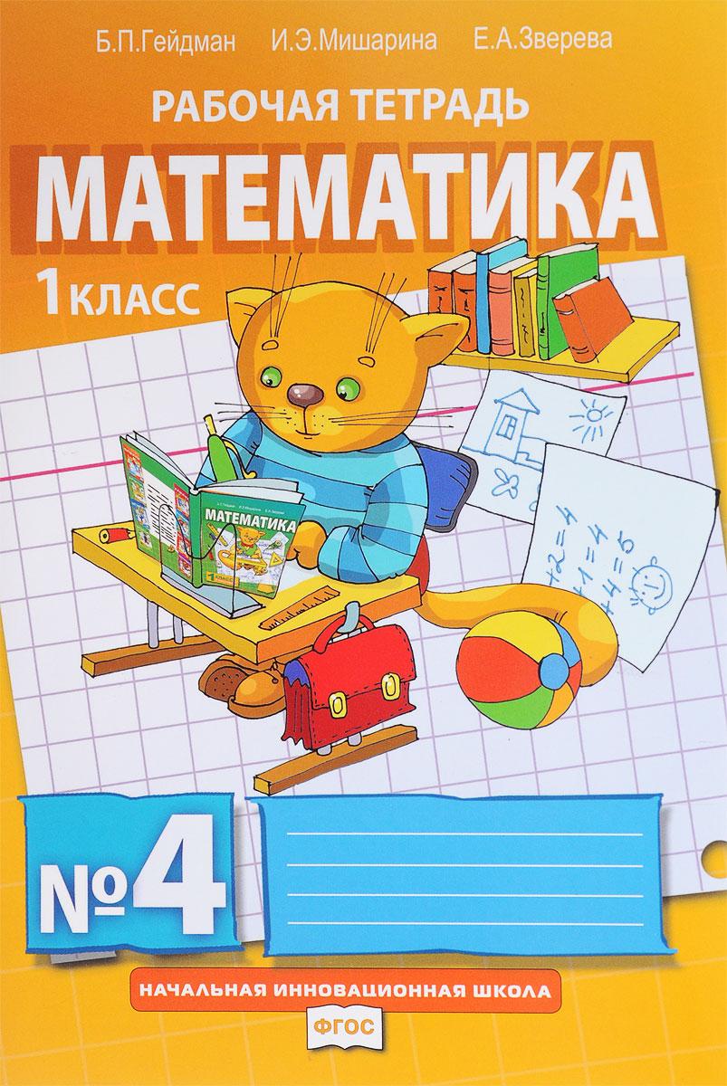 Б. П. Гейдман, И. Э. Мишарина, Е. А. Зверева Математика. 1 класс. Рабочая тетрадь №4 б п гейдман и э мишарина е а зверева математика 4 класс рабочая тетрадь 1