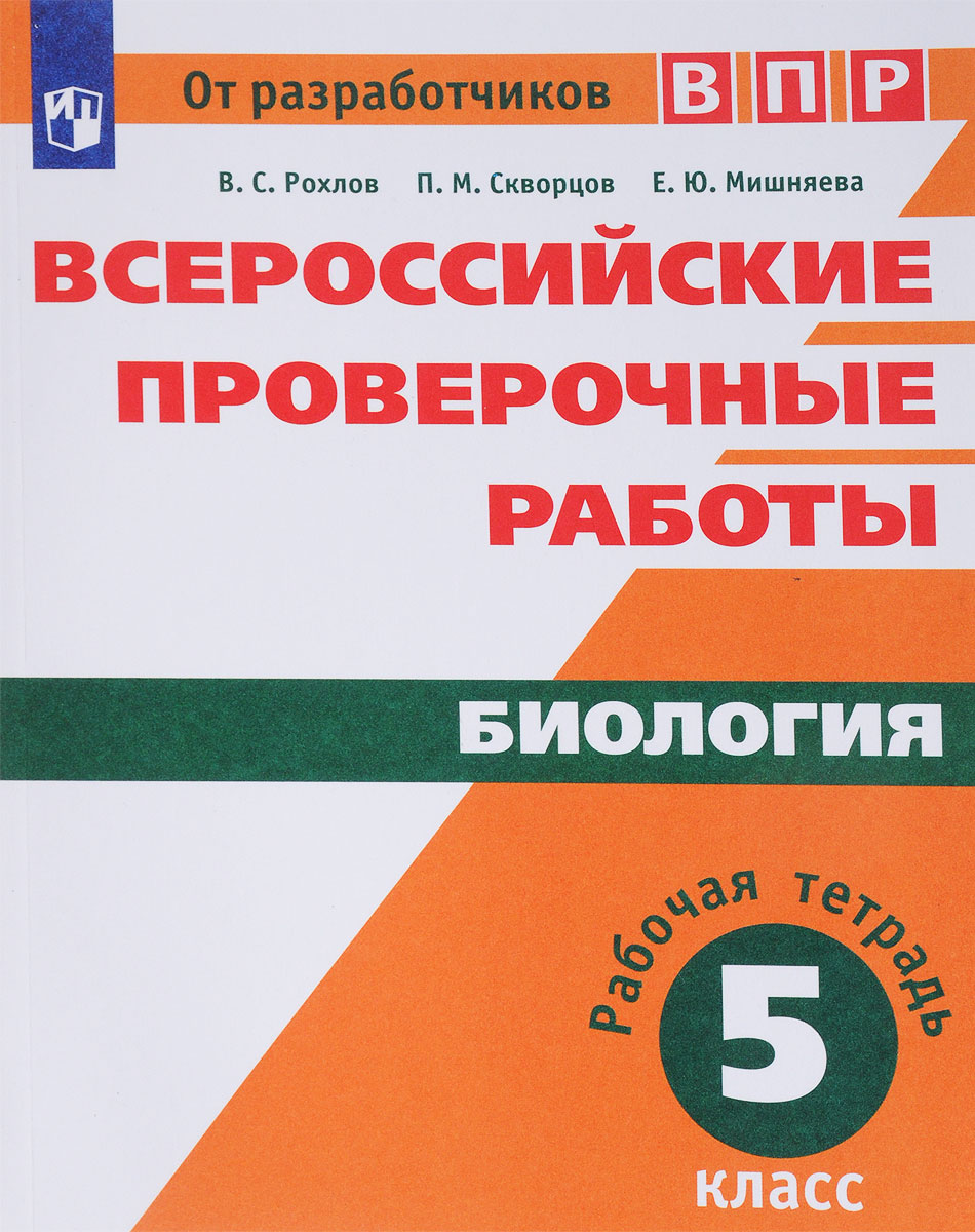 В. С. Рохлов, П. М. Скворцов, Е. Ю. Мишина Биология. 5 класс. Рабочая тетрадь