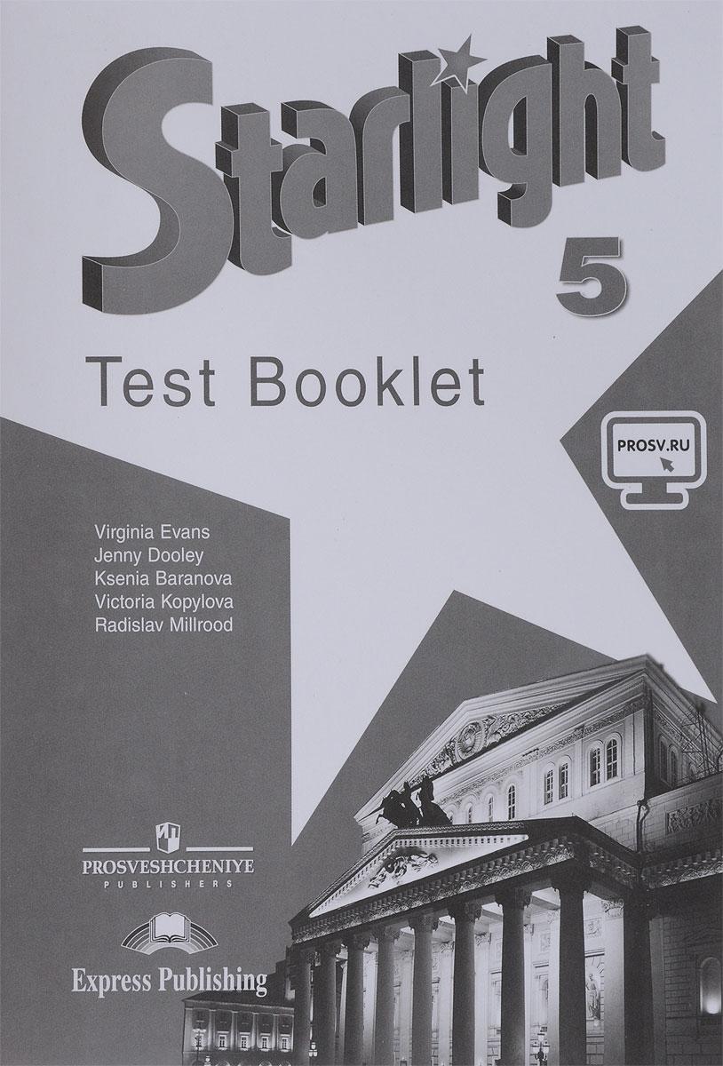 Starlight 5: Test Booklet / Звездный английский. 5 класс. Контрольные задания, Вирджиния Эванс,Дженни Дули,Ксения Баранова,Виктория Копылова,Радислав Мильруд