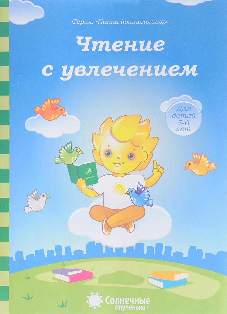 Чтение с увлечением. Для детей 5-6 лет