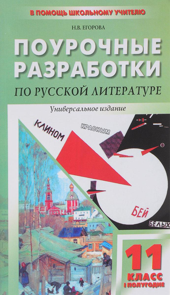 Поурочные разработки по русской литературе XX века. 11 класс. 1 полугодие