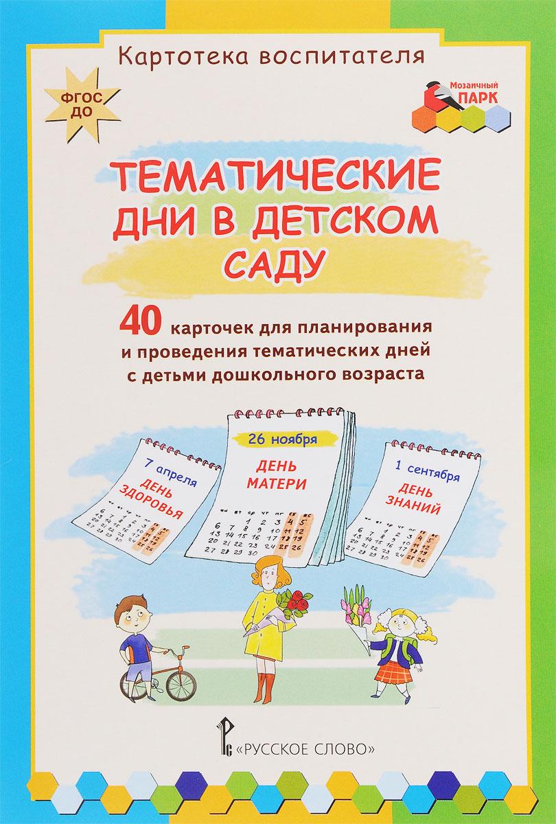 Тематические дни в детском саду. 40 карточек для планирования