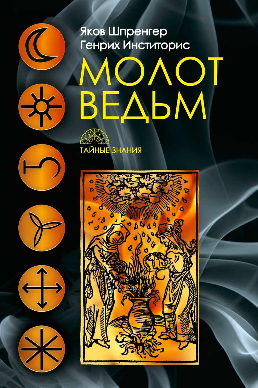 Шпренгер Я., Инститорис Г. Молот ведьм цены онлайн