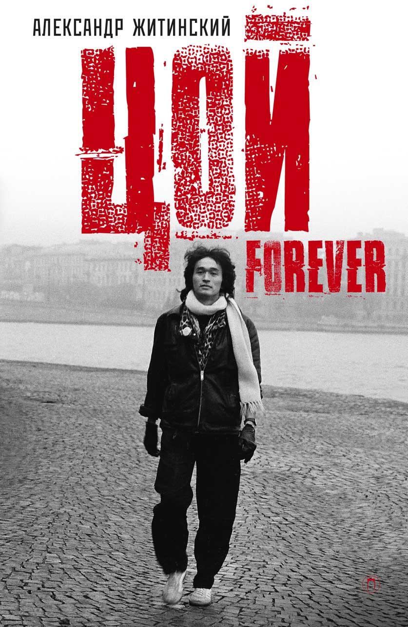 Цой – Forever