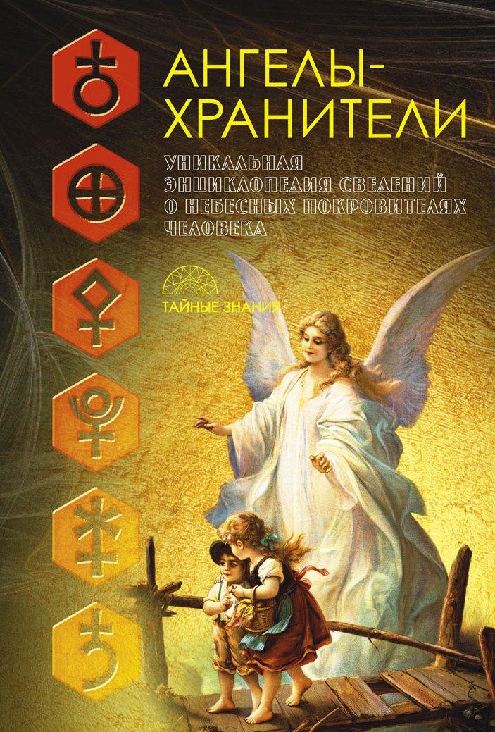 Ангелы-хранители. Морок А., Разумовская К.