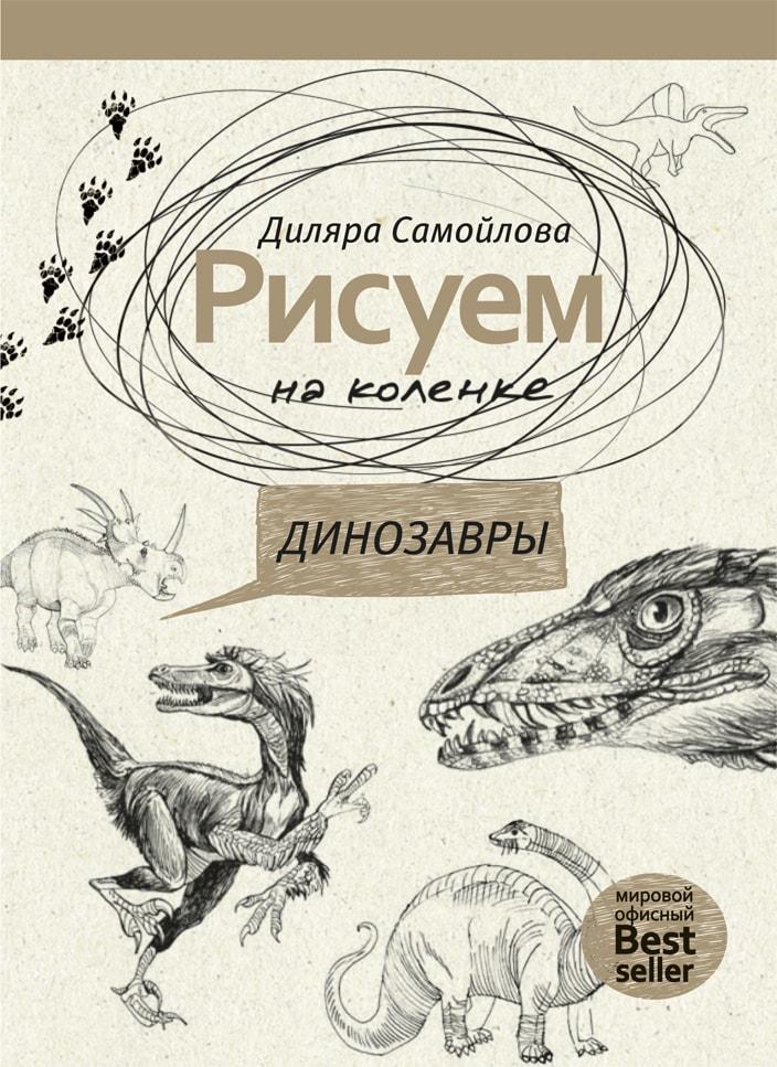 Zakazat.ru: Рисуем на коленке. Динозавры. Диляра Самойлова