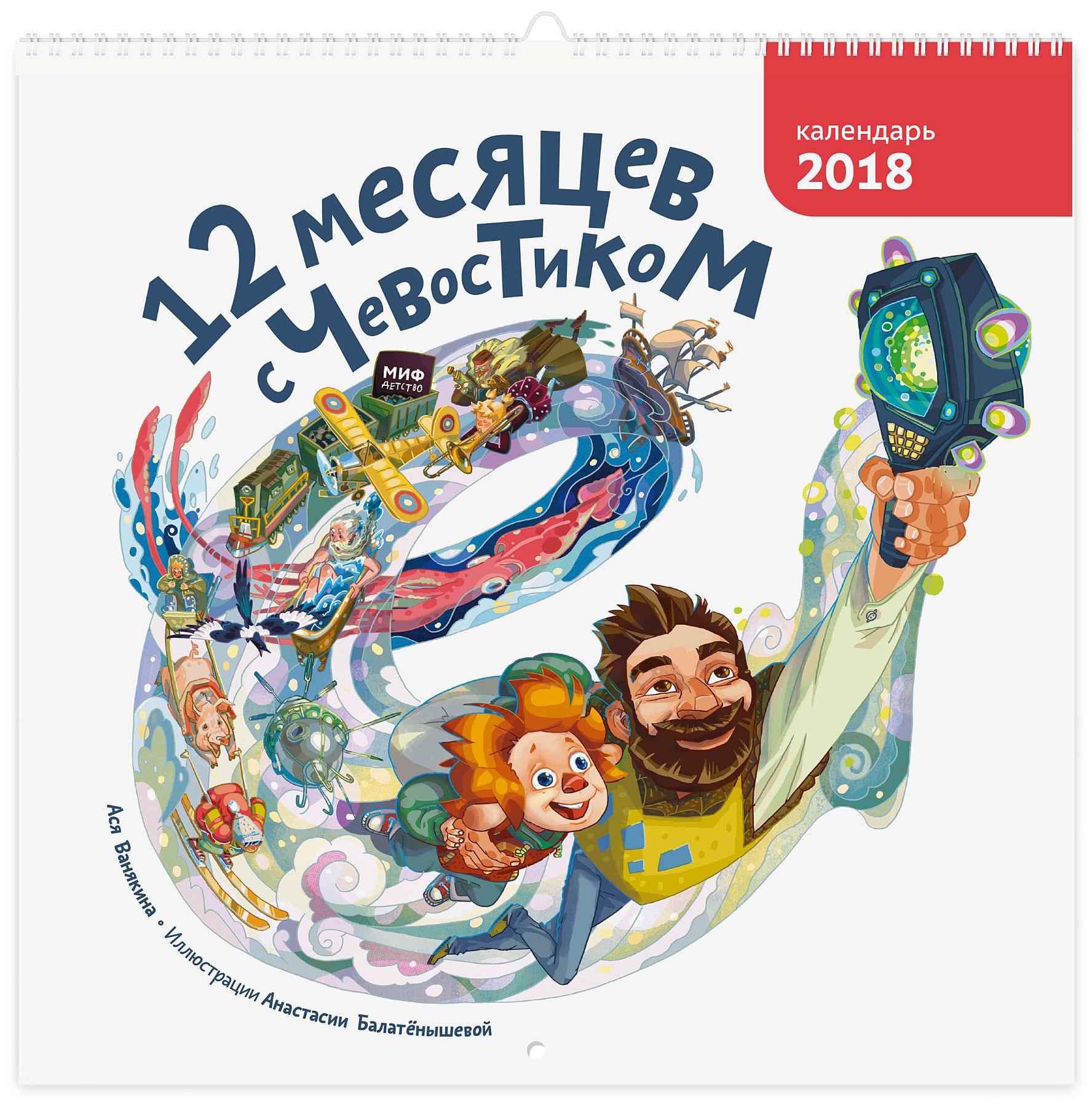 Календарь 2018 (на спирали). 12 месяцев с Чевостиком, Ася Ванякина