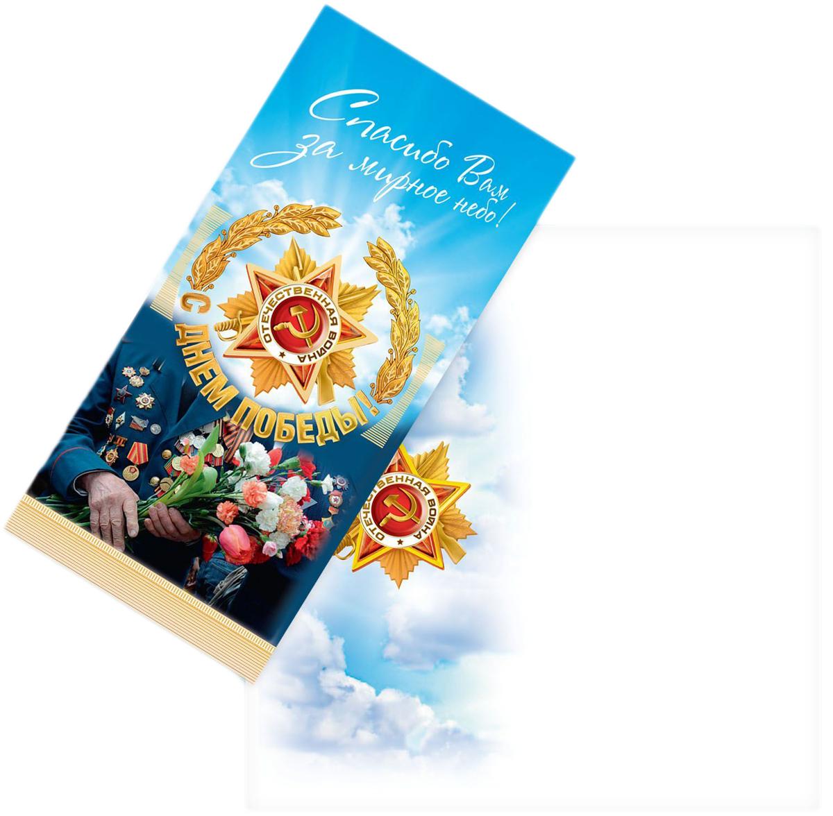 Открытка Дарите cчастье С днем Победы! Ветераны2109612Выразить свои чувства и дополнить основной подарок тёплыми словами вам поможет поздравительная открытка. С ней ваше пожелание Счастья, любви и здоровья приобретёт трепетный и душевный подтекст. А воспоминания о праздничном дне ещё долго будут радовать адресата.