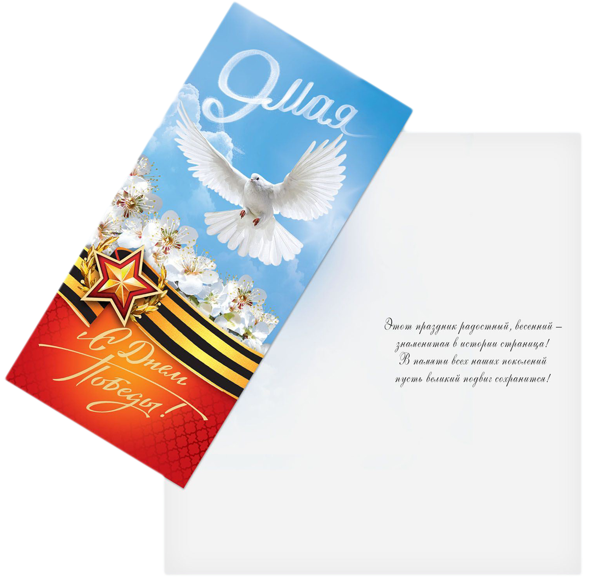 Открытка Дарите cчастье С Днем Победы! Голубь2109606Выразить свои чувства и дополнить основной подарок тёплыми словами вам поможет поздравительная открытка. С ней ваше пожелание «Счастья, любви и здоровья» приобретёт трепетный и душевный подтекст. А воспоминания о праздничном дне ещё долго будут радовать адресата.