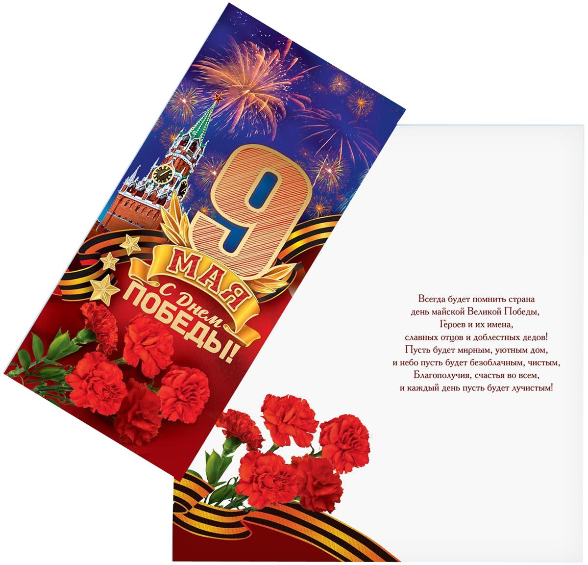 Открытка Дарите cчастье С Днем Победы! Кремль2109602Выразить свои чувства и дополнить основной подарок тёплыми словами вам поможет поздравительная открытка. С ней ваше пожелание «Счастья, любви и здоровья» приобретёт трепетный и душевный подтекст. А воспоминания о праздничном дне ещё долго будут радовать адресата.