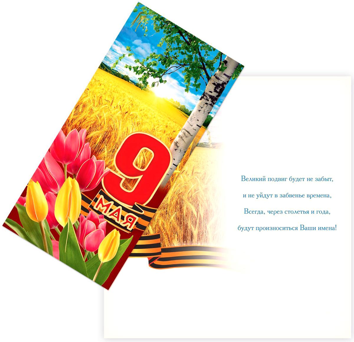 """Выразить свои чувства и дополнить основной подарок тёплыми словами вам поможет поздравительная открытка. С ней ваше пожелание """"Счастья, любви и здоровья"""" приобретёт трепетный и душевный подтекст. А воспоминания о праздничном дне ещё долго будут радовать адресата."""