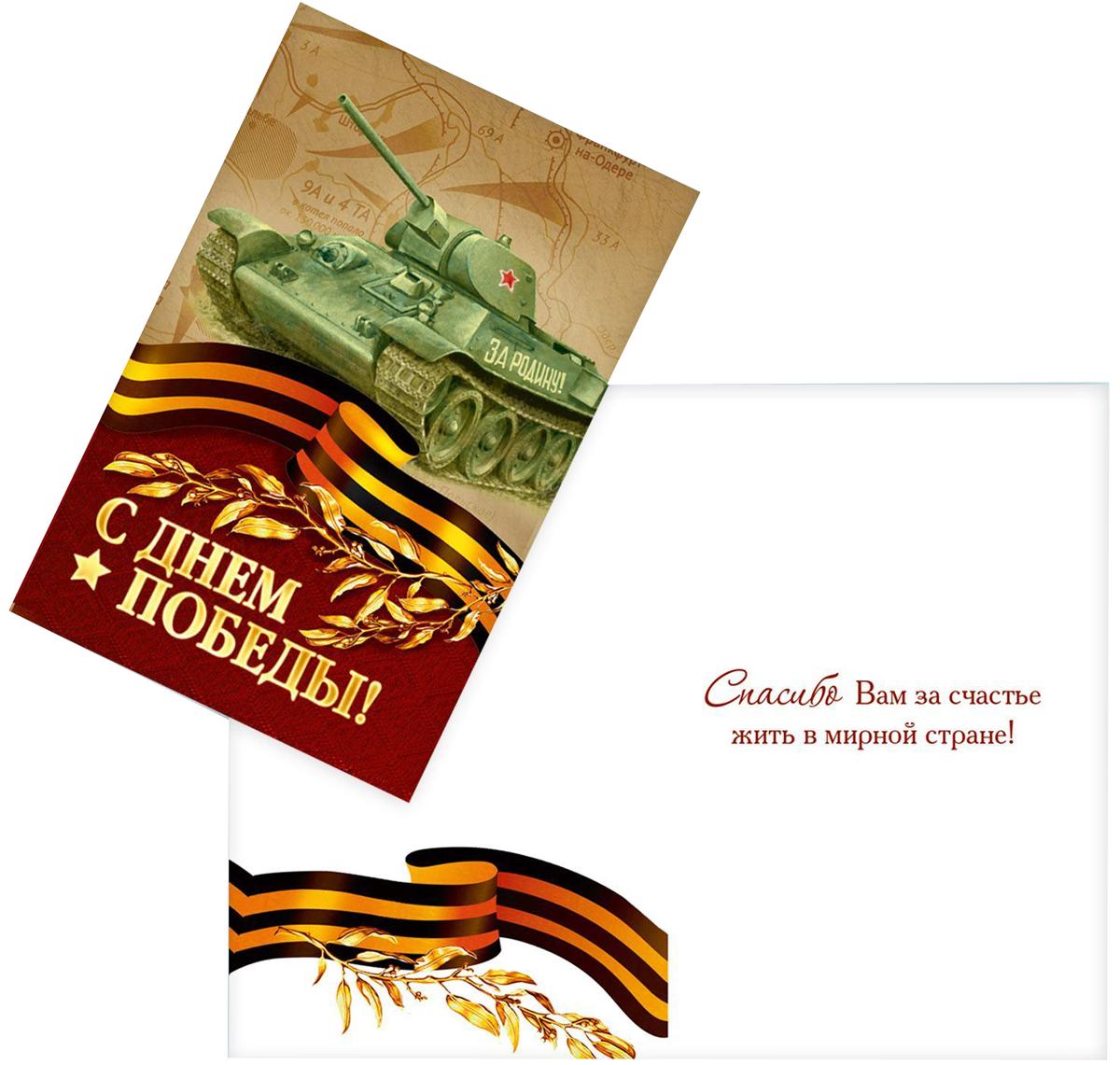 Открытка Дарите cчастье С днем Победы! Танк, 9 х 6 см2123614Праздники — это отличный повод встретиться с родными и друзьями, провести вместе время. Поздравьте близких и дорогих вам людей, подарив им карточку с тёплыми пожеланиями.Мини-открытка не содержит текста, но имеет красивый дизайнерский рисунок. Такая яркая карточка станет прекрасным дополнением к основному подарку.Сохраните самые чудесные моменты жизни!