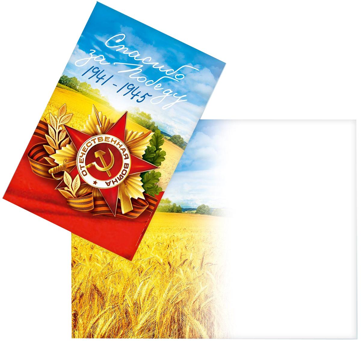 Открытка Дарите cчастье Спасибо за Победу!, 9 х 6 см2123612Праздники - это отличный повод встретиться с родными и друзьями, провести вместе время. Поздравьте близких и дорогих вам людей, подарив им карточку с тёплыми пожеланиями.Мини-открытка не содержит текста, но имеет красивый дизайнерский рисунок. Такая яркая карточка станет прекрасным дополнением к основному подарку.Сохраните самые чудесные моменты жизни!