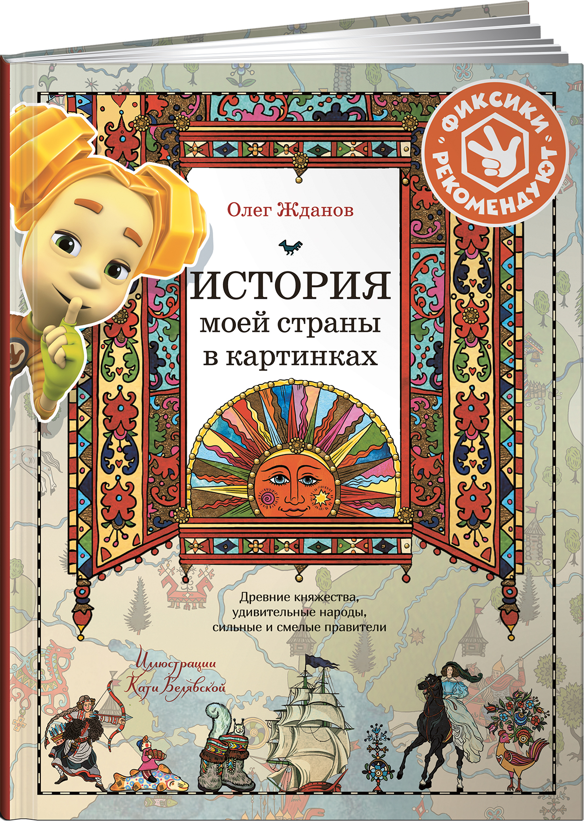 История моей страны в картинках. Древние княжества, удивительные народы, сильные и смелые правители
