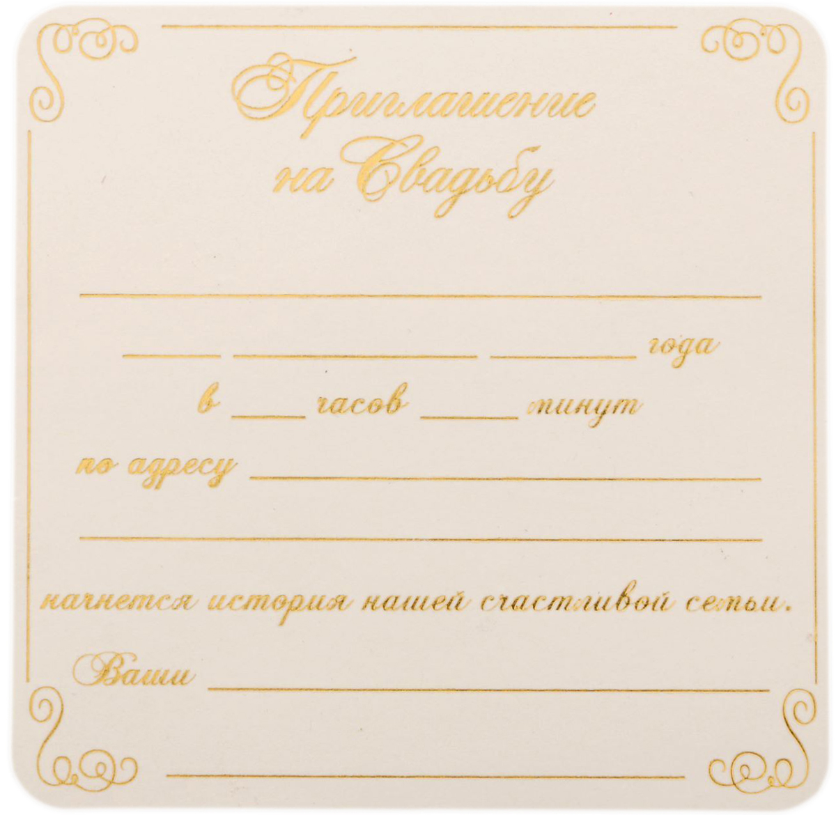 Как заполнять приглашения на свадьбу образец фото, надписями