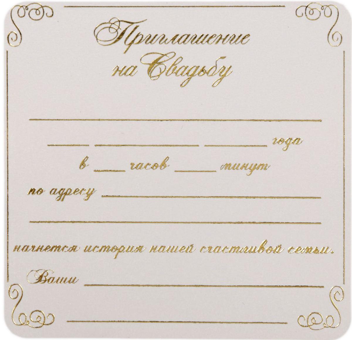 Днем, распечатать открытки для приглашения на свадьбу