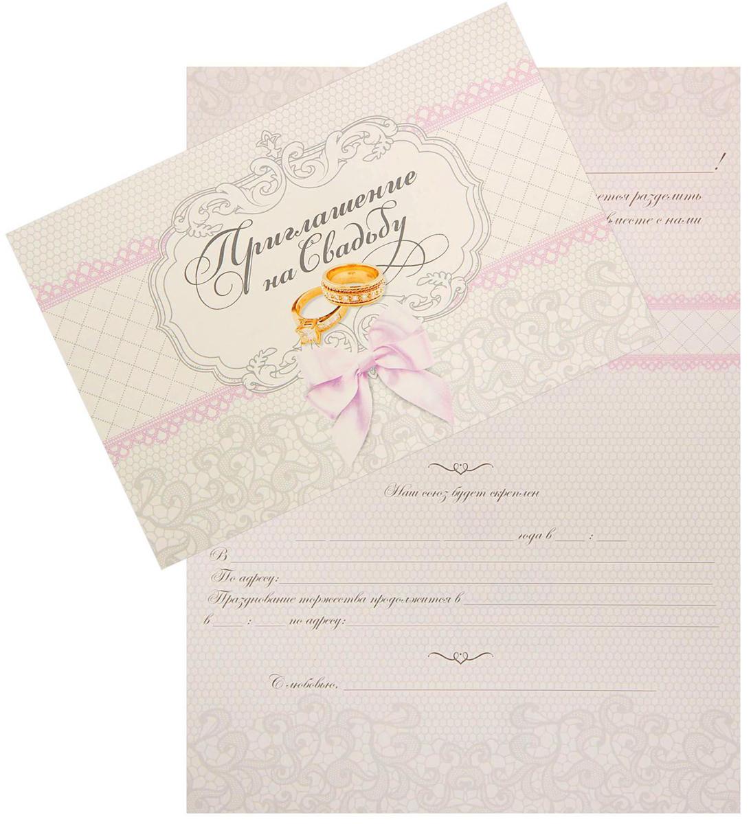 Приглашение на свадьбу Классическое, 18 х 12 см приглашение на свадьбу мир открыток лебеди