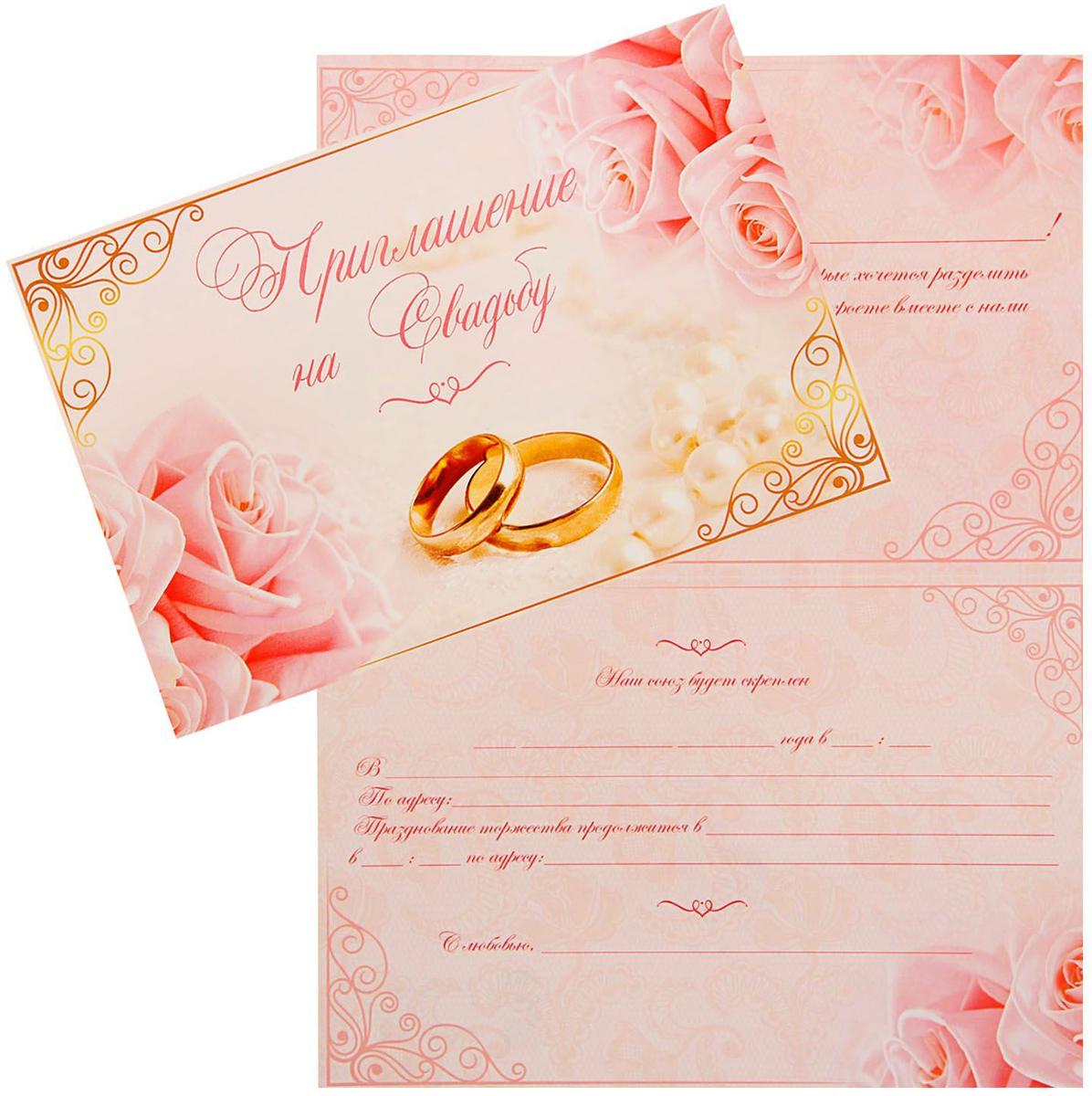 Приглашение на свадьбу Нежные розы, 18 х 12 см приглашение на свадьбу мир открыток лебеди