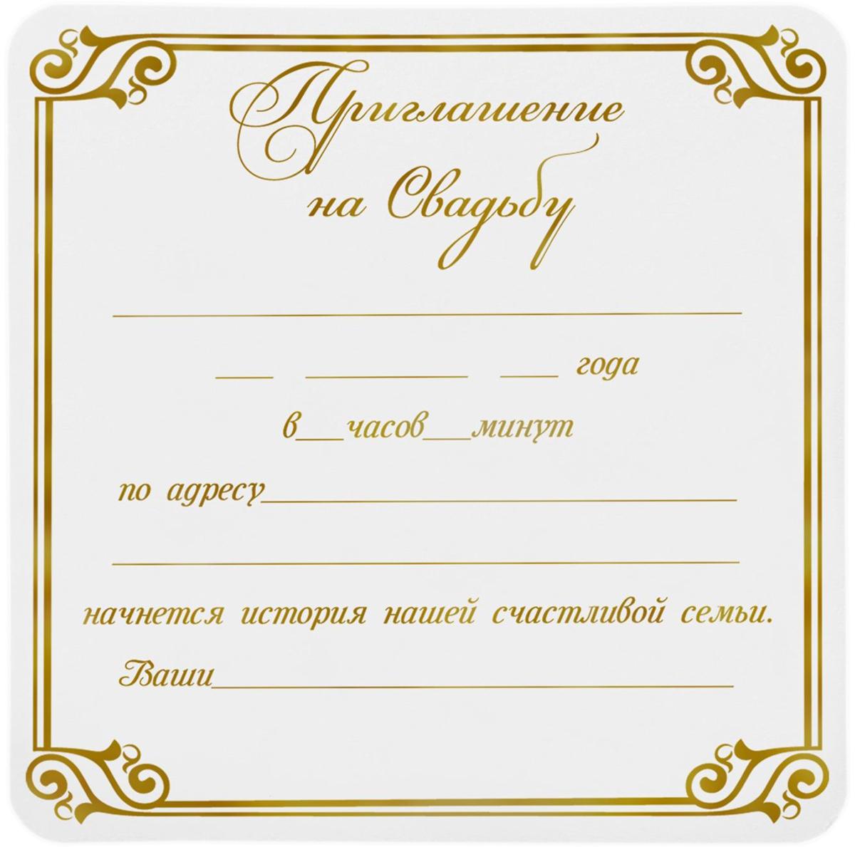 Шаблон приглашения на свадьбу, сад открытки