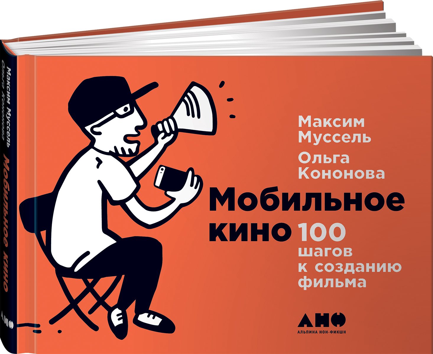 Ольга Кононова, Максим Муссель Мобильное кино. 100 шагов к созданию фильма ISBN: 978-5-91671-781-5