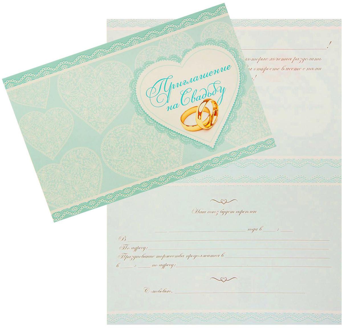 Приглашение на свадьбу Сердца, 18 х 12 см приглашение на свадьбу с тиснением золотом кольца