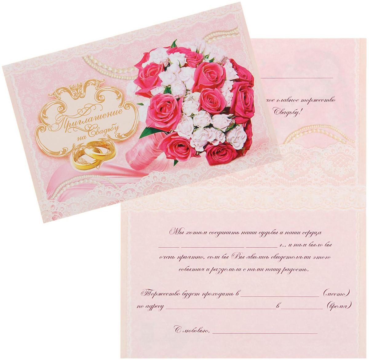 Приглашение на свадьбу Свадьба вашей мечты Букет невесты, 18 х 12 см приглашение на свадьбу с тиснением золотом кольца