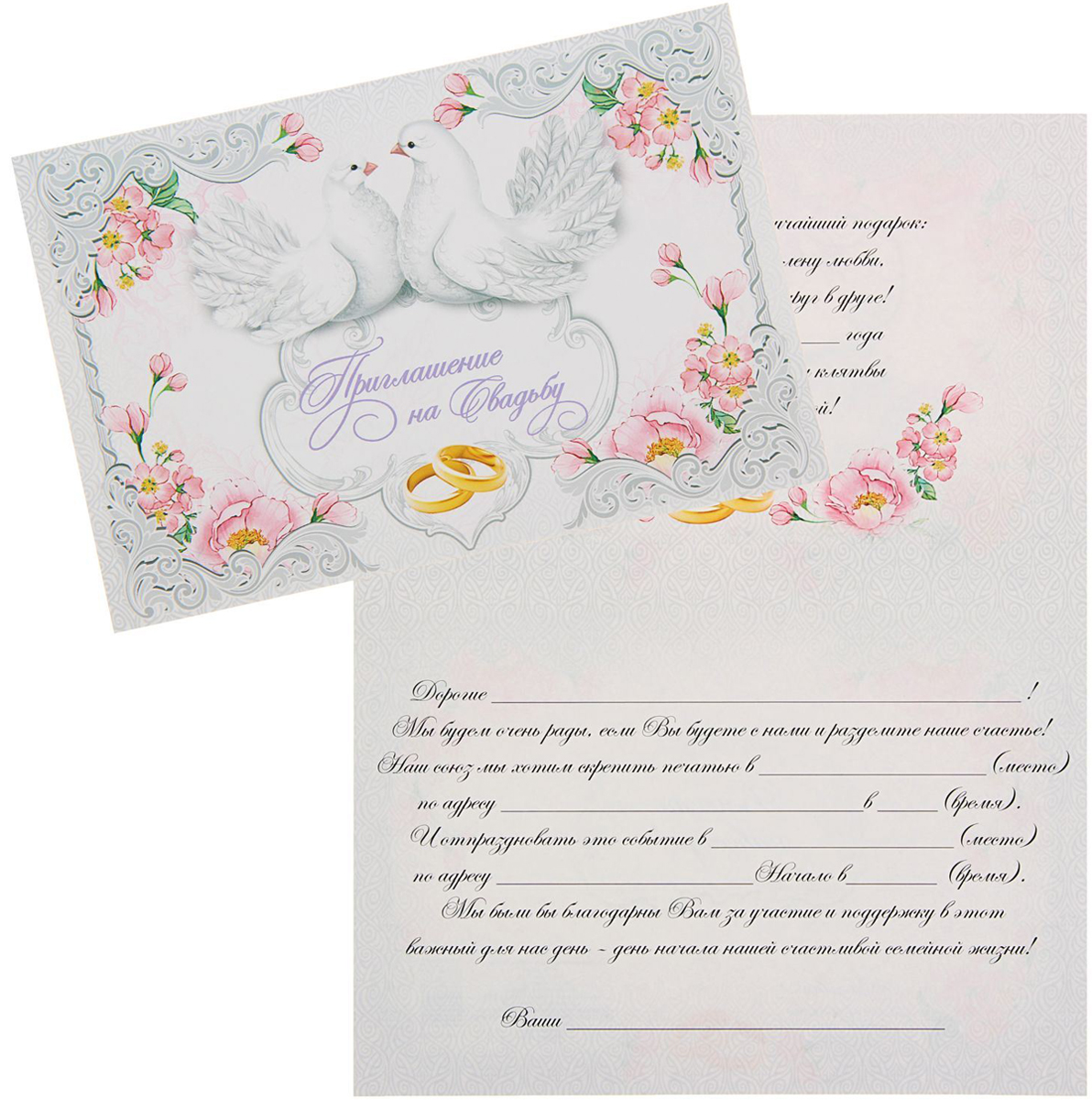 Приглашение на свадьбу Свадьба вашей мечты Голуби, 18 х 12 см1333776У вас намечается свадьба? Поздравляем от всей души! Когда дата и время бракосочетания уже известны, и вы определились со списком гостей, необходимо оповестить их о предстоящем празднике. Существует традиция делать персональные приглашения с указанием времени и даты мероприятия. Но перед свадьбой столько всего надо успеть, что на изготовление десятков открыток просто не остаётся времени. В этом случае вам придёт на помощь разработанное нашими дизайнерами приглашение на свадьбу . на обратной стороне расположен текст со свободными полями для имени адресата, времени, даты и адреса проведения мероприятия. Мы продумали все детали, вам остаётся только заполнить необходимые строки и раздать приглашения гостям. Устройте себе незабываемую свадьбу!