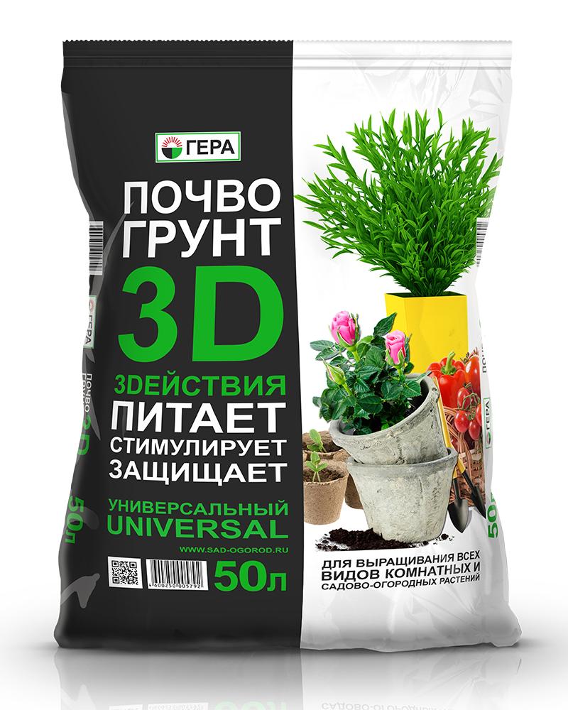Почвогрунт Гера 3D, универсальный, 50 л00607Полностью готовая к применению почвенная смесь для выращивания овощных и цветочно-декоративных растений в открытом грунте (в качестве основной заправки гряд, клумб, альпийских горок и других цветников) и закрытом грунте (в теплице, зимнем саду, комнатном цветоводстве); посадки и пересадки плодово-ягодных и декоративных деревьев и кустарников; закладки газонов; проращивания семян; мульчирования (укрытия) почвы под растениями; посадки, пересадки, подсыпки или смены верхнего слоя почвы у растущих растений.Состав: смесь торфов различной степени разложения, песок речной термически обработанный, комплексное минеральное удобрение, мука известняковая (доломитовая).