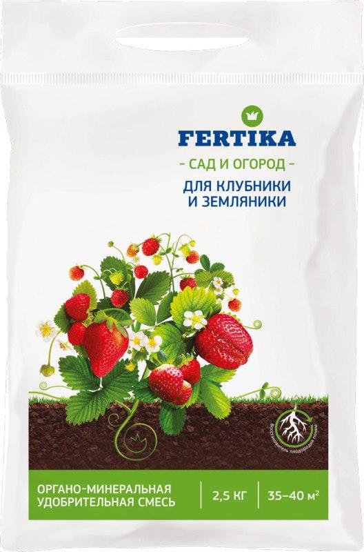 Удобрение Фертика ОМУ, для клубники и земляники, 2,5 кг удобрение ому цветик 50гр