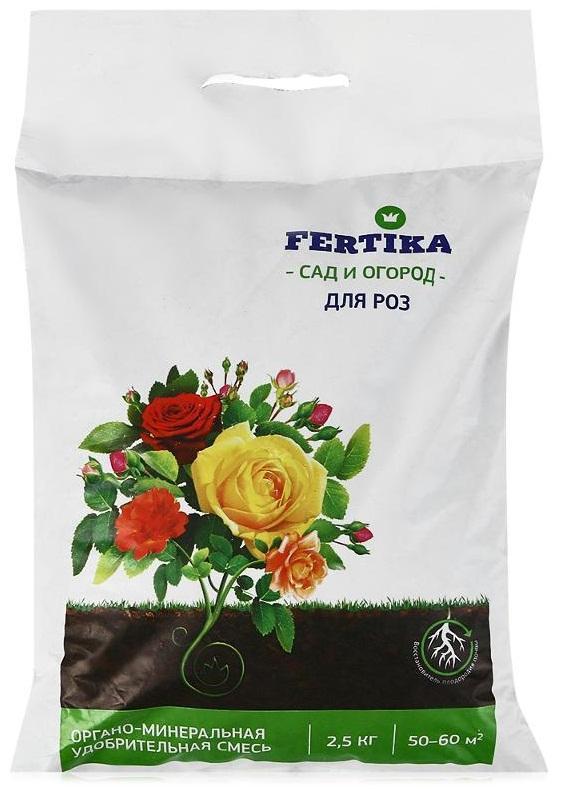 Удобрение Фертика ОМУ, для роз, 2,5 кгBi-fertika0051УДОБРЕНИЕ ДЛЯ РОЗ (ОМУ) NPK 8:6:10 + ГУМАТ + КОМПЛЕКС МИКРОЭЛЕМЕНТОВ. • Органо-минеральная удобрительная смесь с 18% содержанием гумата. • Каждая гранула смеси содержит полный сбалансированный набор макро- и микроэлементов питания, необходимых для нормального роста и развития растений. Для основного внесения и подкормки роз, а также других цветочно-декоративных культур, оранжерейных, комнатных и балконных цветов.