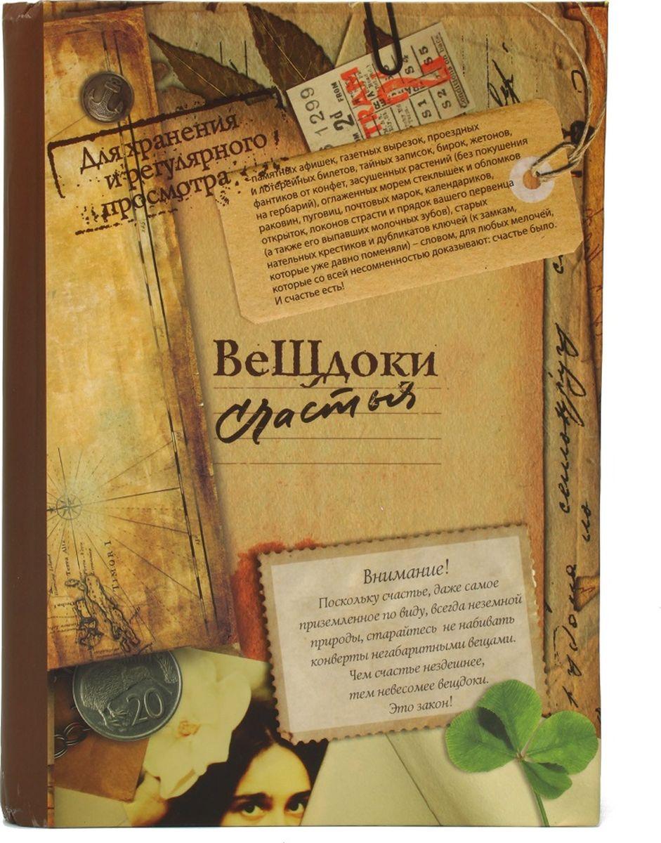 Бюро находок Альбом Вещдоки счастья 29 листовAK01Для хранения и регулярного просмотра памятных афишек, газетных вырезок, проездных и лотерейных билетов, тайных записок, бирок, жетонов, фантиков от конфет, засушенных растений (без покушения на гербарий), оглаженных морем стеклышек и обломков раковин, пуговиц, почтовых марок, календариков, открыток, локонов страсти и прядок вашего первенца (а также его выпавших молочных зубов), старых нательных крестиков и дубликатов ключей (к замкам, которые уже давно поменяли) – словом, для любых мелочей, которые со всей несомненностью доказывают: счастье было. И счастье есть!