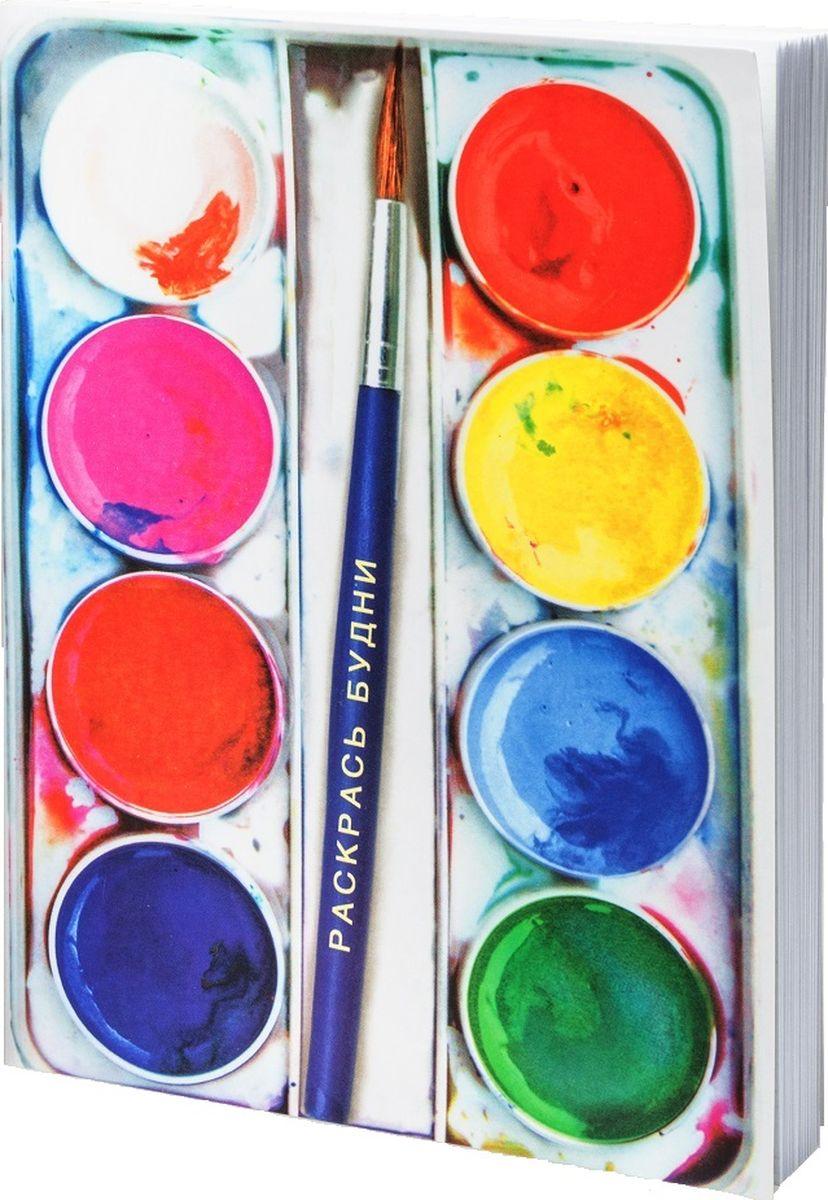 Бюро находок Блокнот краски Раскрась будни 50 листовBK23Полезный и недорогой подарокхудожникам идизайнерам для вдохновения по жизни,для записи и зарисовок гениальныхидей, оригинальныхмыслей, яркихвпечатлений.Чтобы почаще отдаваться воображению,ведь именно оноделает нашу жизнь красочной, эмоциональной, неповторимой, выносит за рамкибудничностии дает волю мечте.