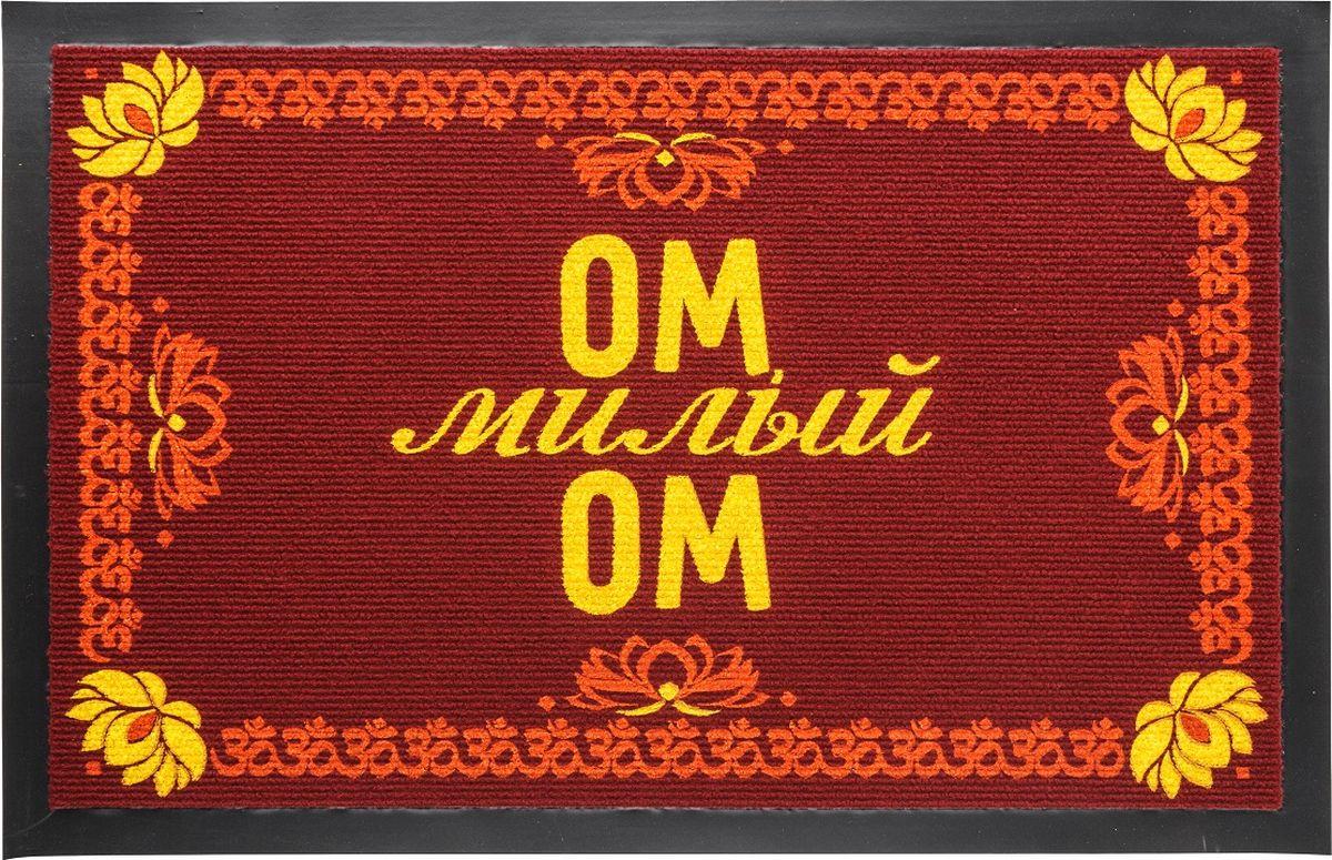 Коврик придверный Бюро находок Ом милый Ом, цвет: бордовый, желтый, 80 х 60 см22454Для йогов, эзотериков, для тех, кто ищет свой духовный путь или просто увлечен индийской культурой. В одной из интерпретаций звук Ом называют словом силы, а любимый дом – это место силы, ведь именно здесь можно по-настоящему расслабиться, восстановить душевное равновесие и зарядиться внутренней энергией. Из чего выполнено: ковролин, резиновая подложка и глубокая гармония.