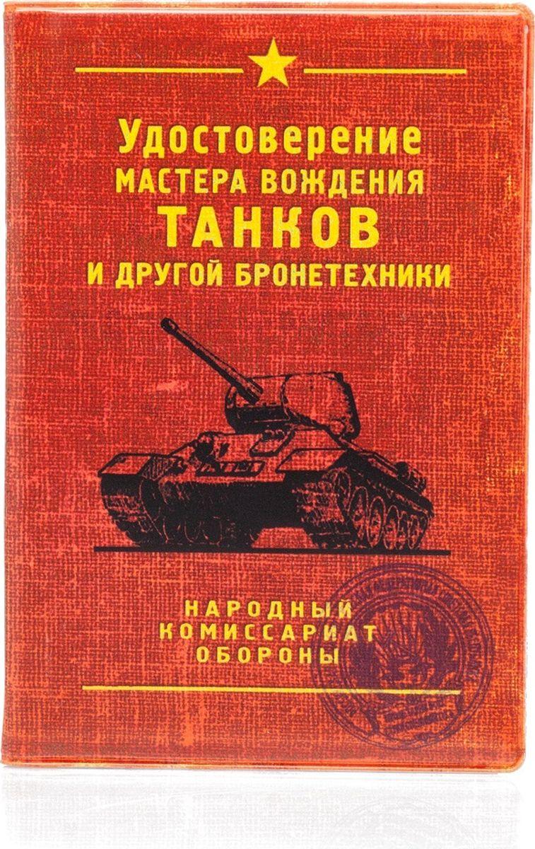 Купить Обложка для автодокументов Бюро находок Танк , цвет: красный. OA16