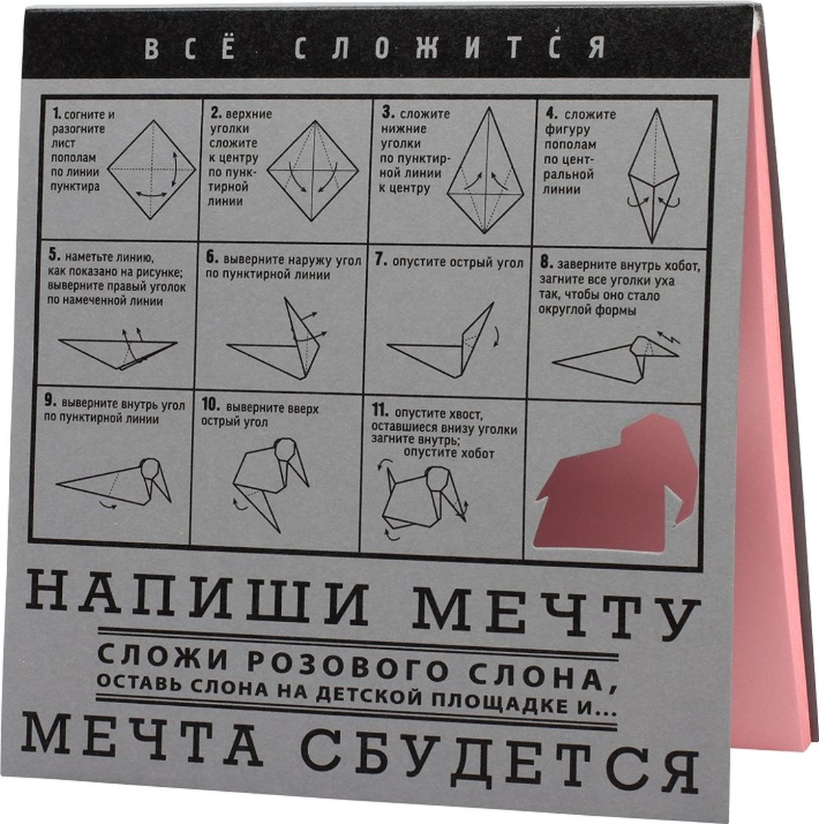 Бюро находок Блокнот Оригами Розовый слон 40 листовOB01Блокнот Бюро находок Оригами. Розовый слон предназначен ля тех, кто верит в чудеса, для неисправимых романтиков, мечтателей и любителей оригами.Для чего: чтобы все сложилось, полетело, поплыло, развернулось и сбылось. Из чего: картон, бумага, схема сложения желаний.