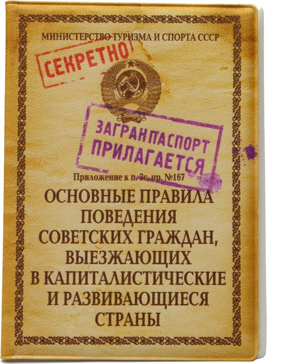 Обложка для загранпаспорта Бюро находок Правила поведения, цвет: желтый. OP10 рюмки бюро находок рюмка сними напряжение