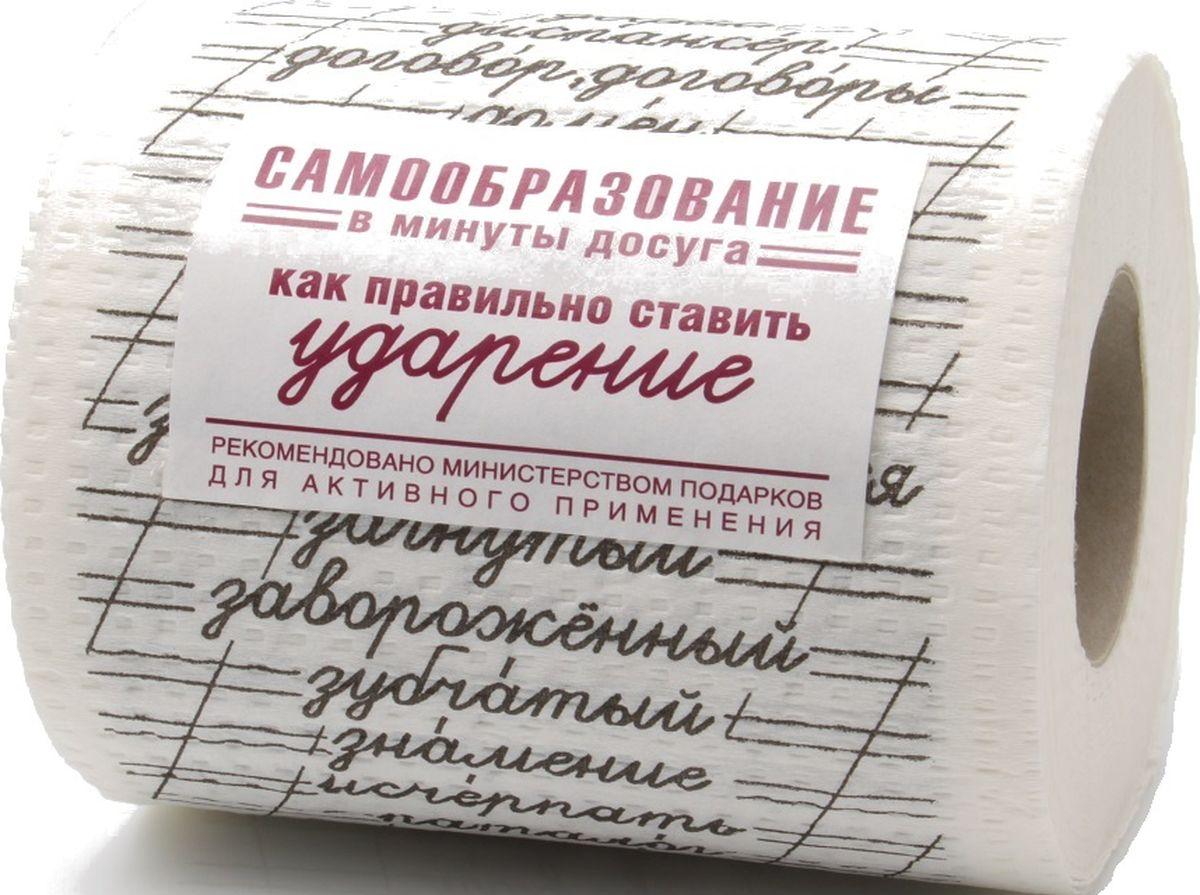 Туалетная бумага Бюро находок Ударение, цвет: белыйTB04Для тех, кто не очень хорошо учился в школе. Заставить свой мозг работать и в эти минуты тоже.