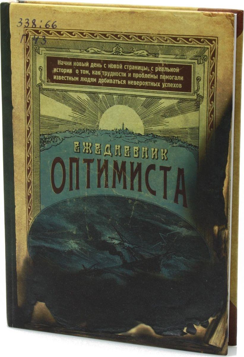Бюро находок Ежедневник Оптимиста 104 листа в линейку бюро находок ежедневник богини 80 листов