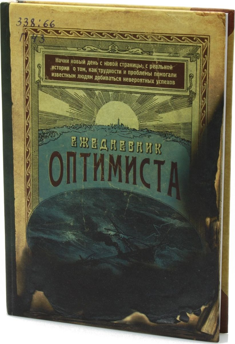 Бюро находок Ежедневник Оптимиста 104 листа в линейку бюро находок ежедневник оптимиста том 2 104 листа в линейку