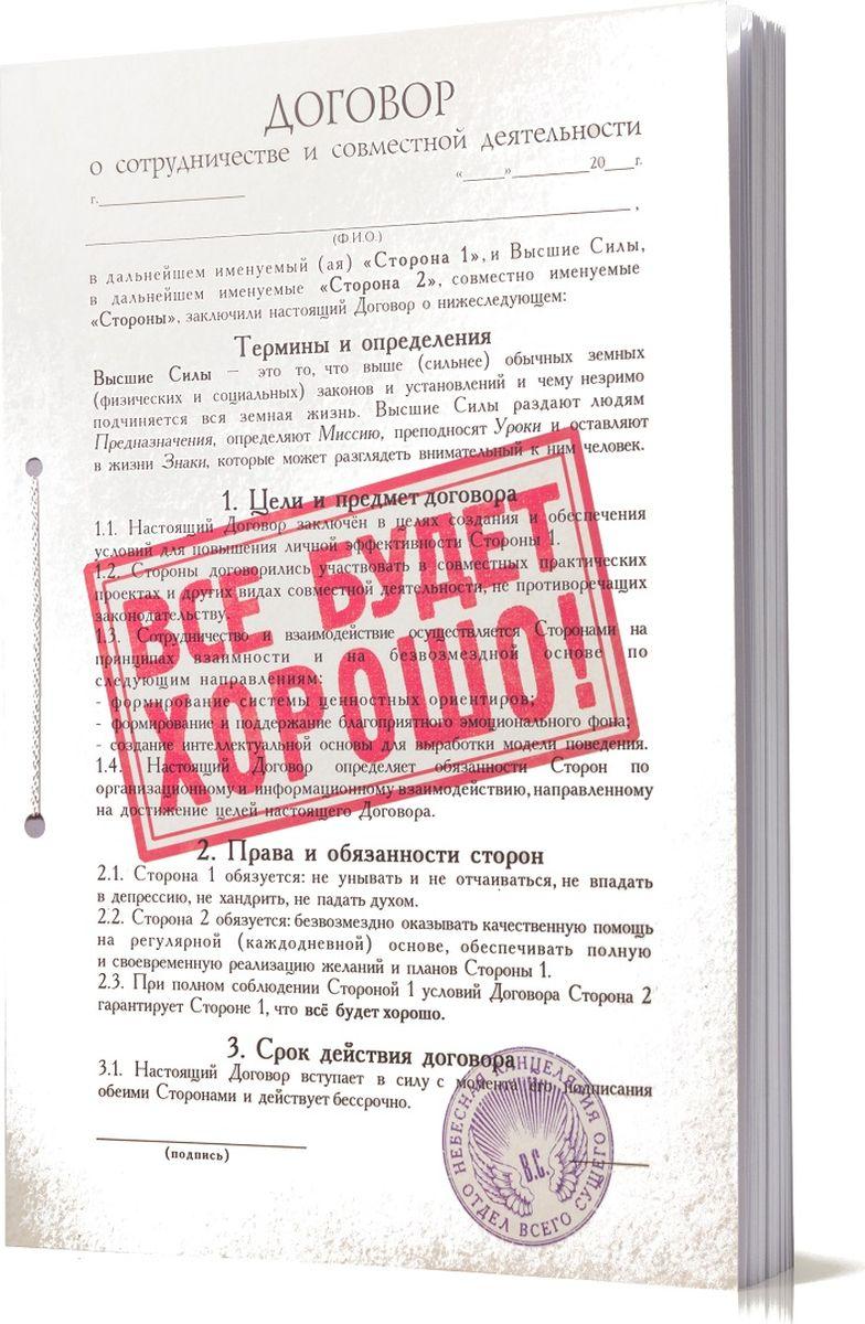 Бюро находок Ежедневник Договор Все будет хорошо 80 листов в линейку трудовой договор