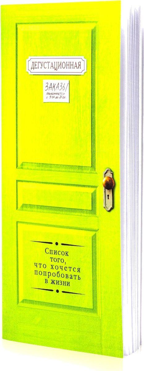 Бюро находок Блокнот Дверь Дегустационная для списка желаний 30 листов в линейкуZK34Блокнот для новаторов, испытателей и экспериментаторов, пытливых и любознательных. Для всех, кто живет в движении и любит пробовать новое.Чтобы в любой момент можно было записать возникшее внезапно желание: отправиться куда-то в путешествие, попробовать какой-то напиток или блюдо, испытать что-то новое... Главное – чтобы ни в чем себе не отказывать! Удобный формат, поместится даже в кармане. Чтобы не как всегда: записал куда-то – и потерялось.
